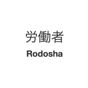 Rodosha